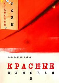 Кадаш, Константин  - Красные кумовья икудыкиныгоры