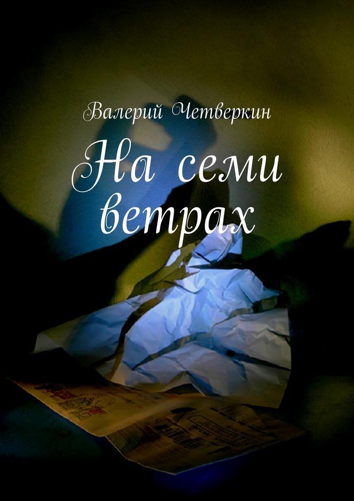 напряженная интрига в книге Валерий Четверкин