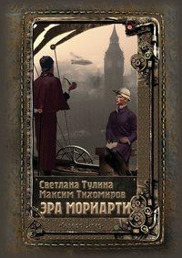 Тулина, Светлана Альбертовна  - Эра Мориарти