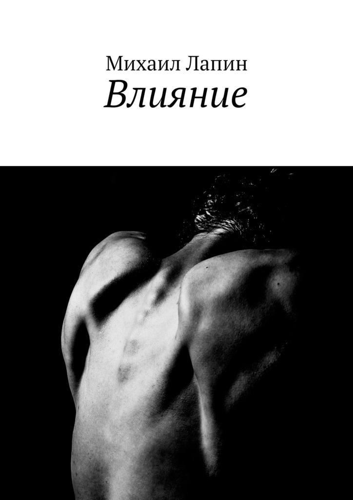 Михаил Александрович Лапин Влияние джек кэнфилд всё что душа пожелает или фактор аладдина