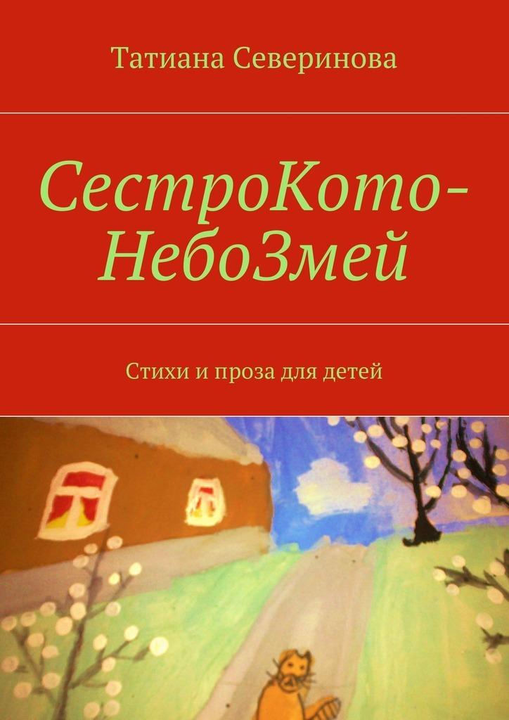 Татиана Северинова СестроКото-НебоЗмей что убедило меня этот товар