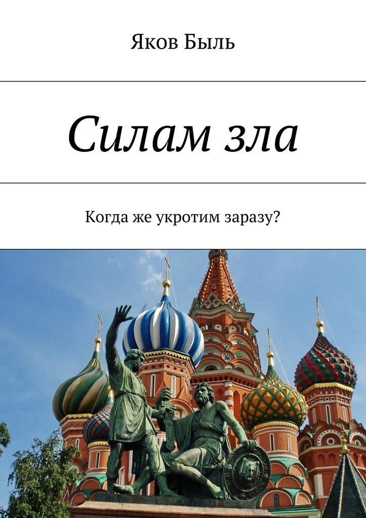 Обложка книги Силамзла, автор Яков Быль