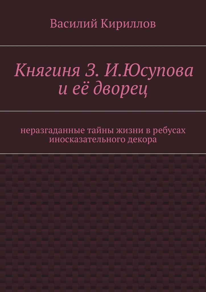 Василий Владимирович Кириллов КнягиняЗ.И.Юсупова иеё дворец