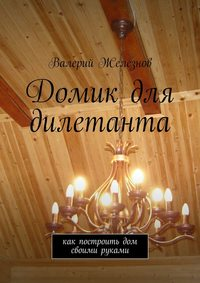 Железнов, Валерий Юрьевич  - Домик для дилетанта