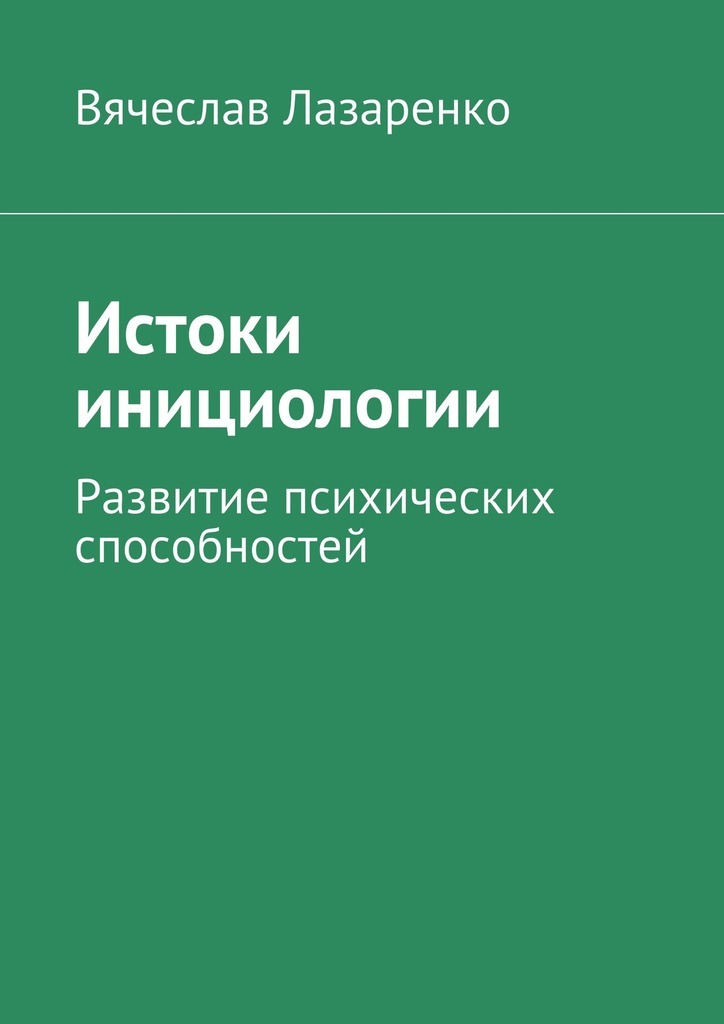 Вячеслав Лазаренко Истоки инициологии