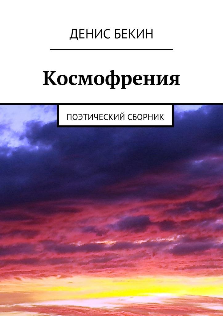 Денис Бекин Космофрения денис вдовин сборник