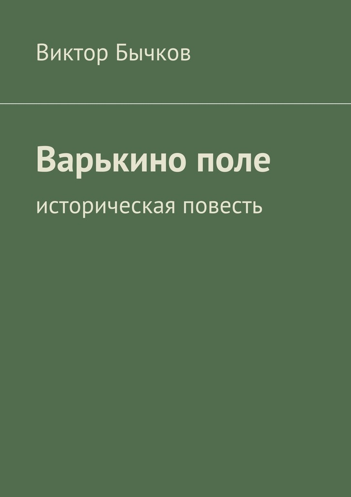 Виктор Бычков Варькинополе недорого