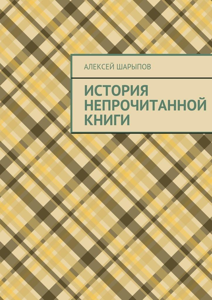 Алексей Шарыпов История непрочитанной книги
