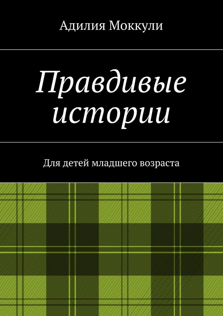 Обложка книги Правдивые истории, автор Моккули, Адилия