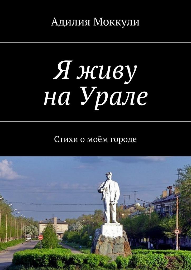 Адилия Моккули Я живу наУрале книги эксмо я живу дневник слепоглухого
