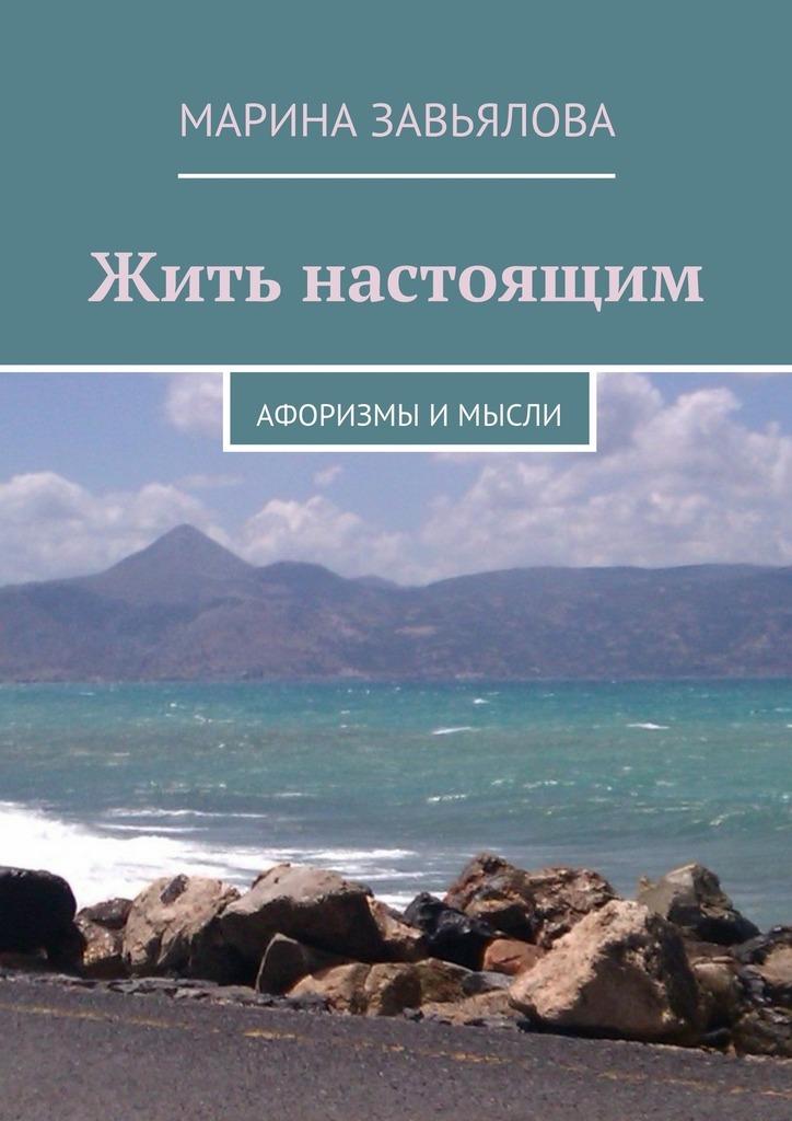 захватывающий сюжет в книге Марина Завьялова