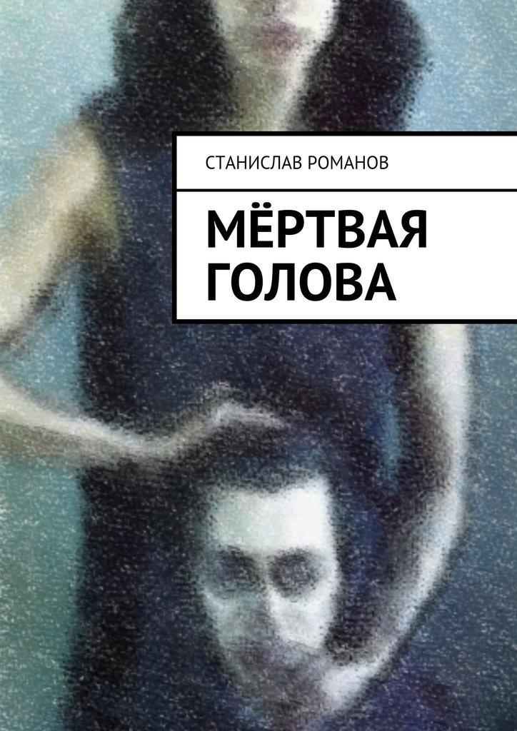 Мёртвая голова ( Станислав Романов  )