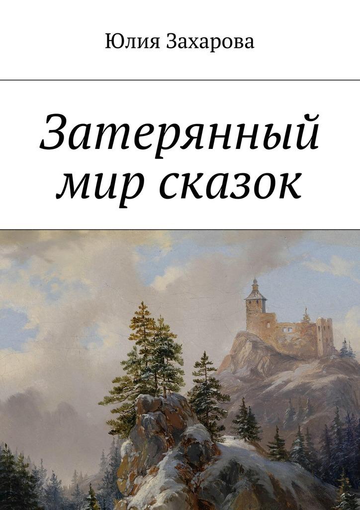 Юлия Захарова Затерянный мир сказок адилия моккули зебра