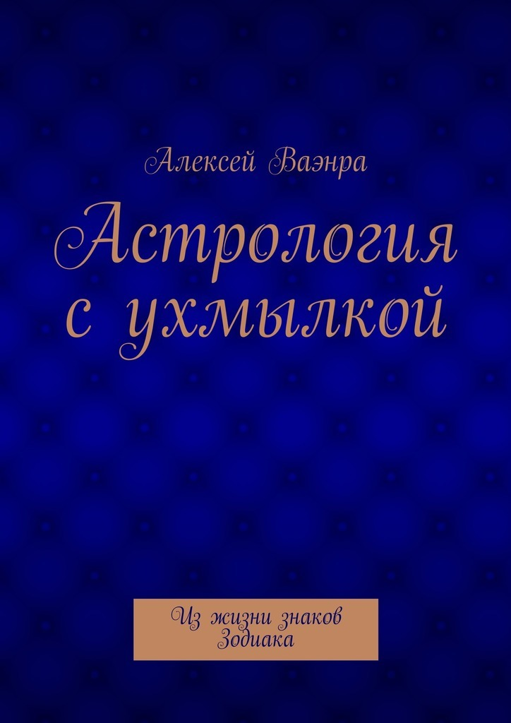Алексей Ваэнра Астрология сухмылкой фитце и о плохом и хорошем сне