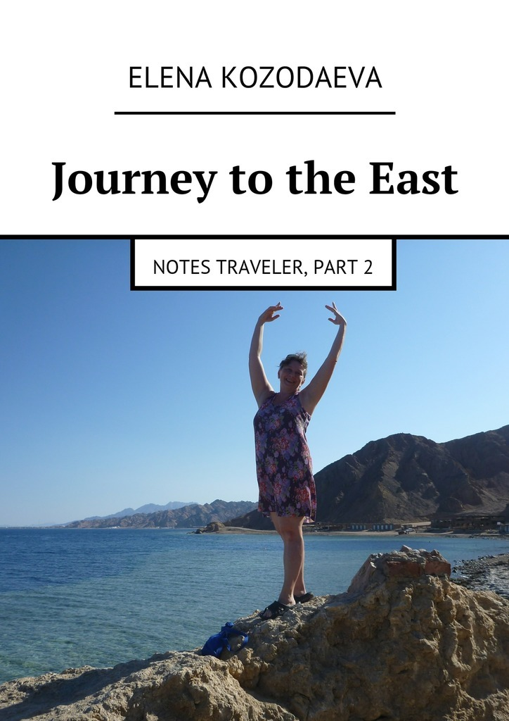 Elena Kozodaeva Journey to the East verne j journey to the centre of the earth activity book