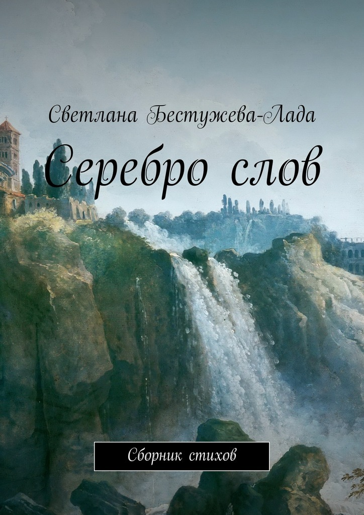 Светлана Игоревна Бестужева-Лада Сереброслов