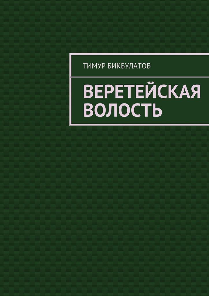 Веретейская волость ( Тимур Бикбулатов  )