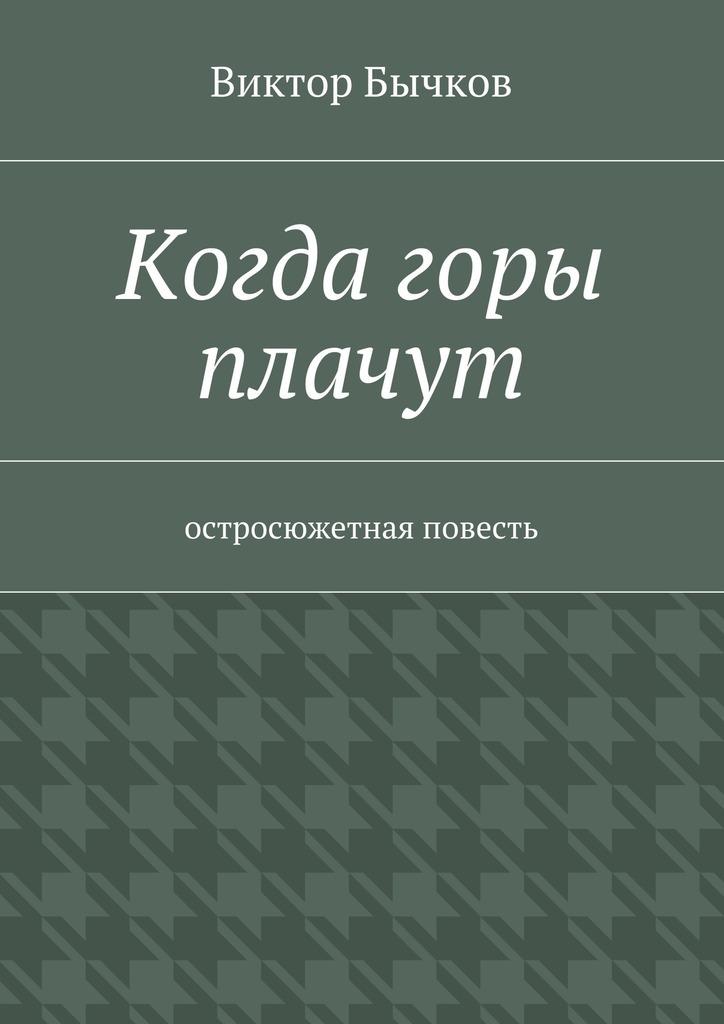 Виктор Бычков Когда горы плачут андрей бычков гулливер и его любовь