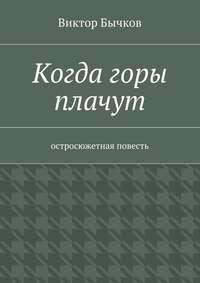 Бычков, Виктор  - Когда горы плачут