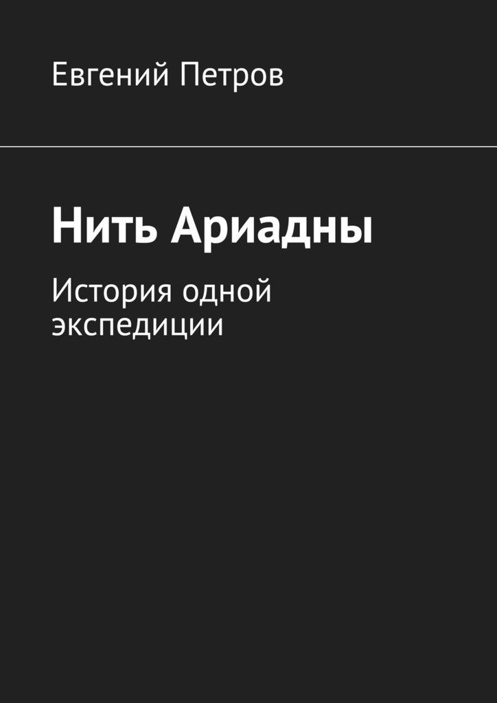 Евгений Петров Нить Ариадны евгений петров фронтовой дневник