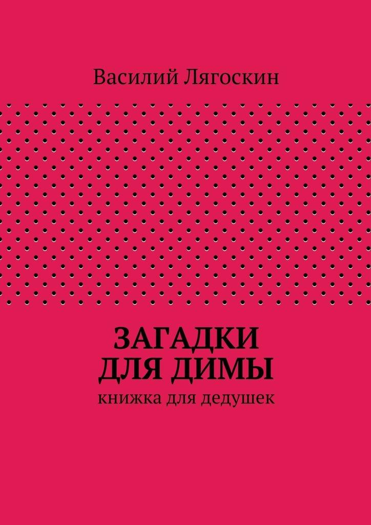 Скачать Василий Иванович Лягоскин бесплатно Загадки для Димы