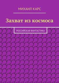 Михаил Карс - Захват изкосмоса