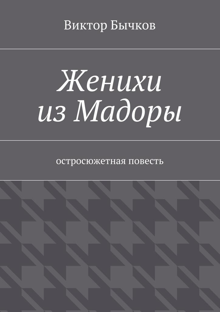интригующее повествование в книге Виктор Бычков