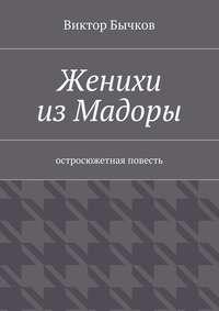 Бычков, Виктор  - Женихи изМадоры