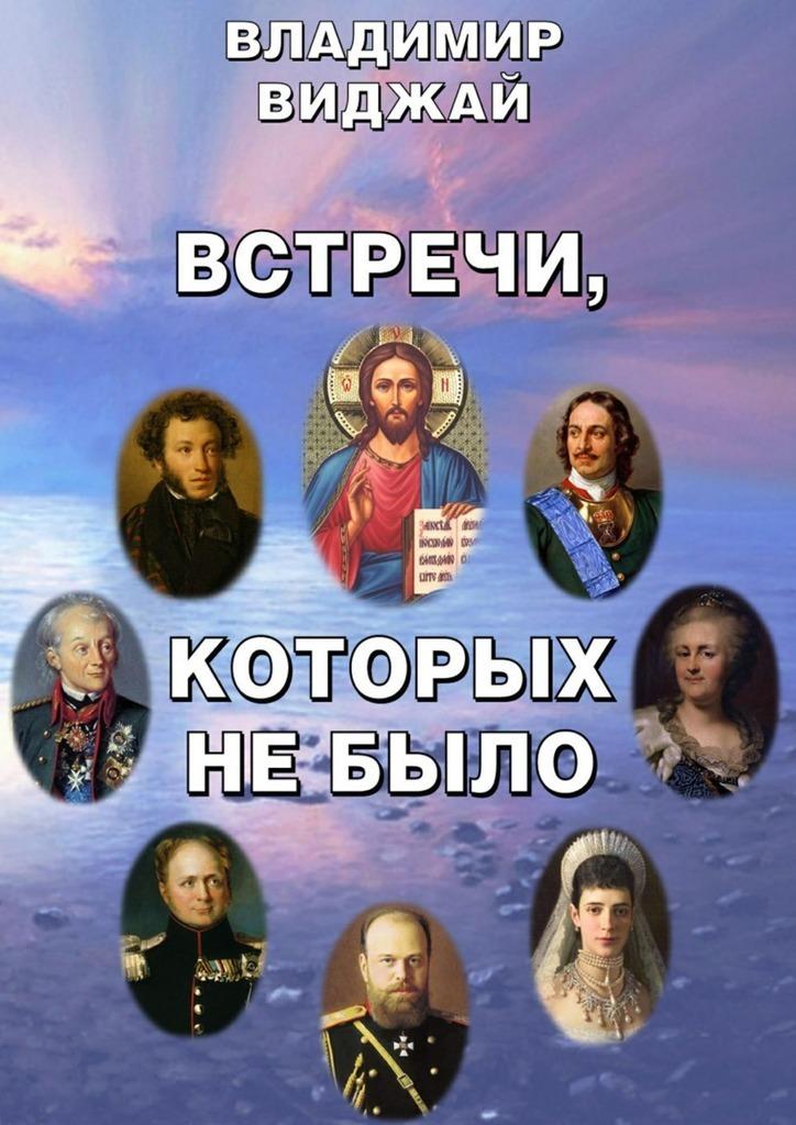 захватывающий сюжет в книге Владимир Виджай