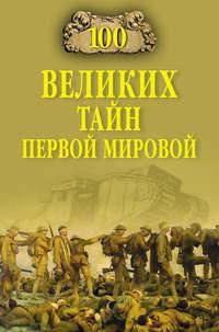 - 100 великих тайн Первой Мировой