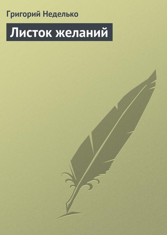 Григорий Неделько Листок желаний григорий неделько всем известно…