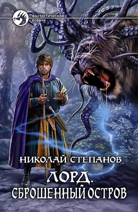 Николай Степанов Лорд. Сброшенный остров как землю в морфале в скайриме