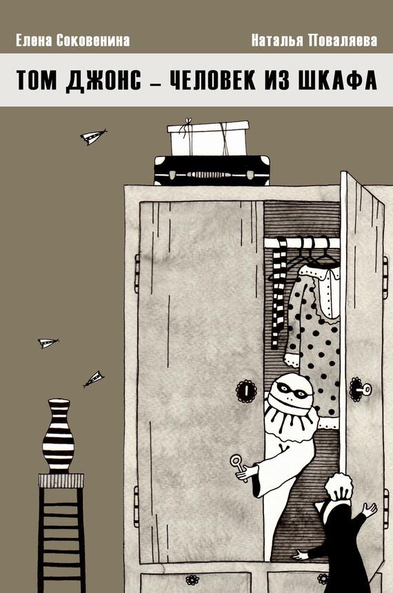 Скачать Наталья Поваляева бесплатно Том Джонс - человек из шкафа