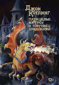 Котлинг, Джон  - Парацельс Маггроу и торговец драконами