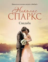 - Свадьба