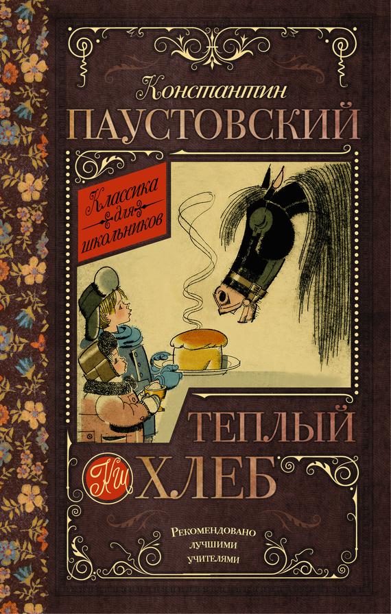 Теплый хлеб (сборник) ( К. Г. Паустовский  )