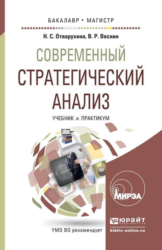 Нина Семеновна Отварухина Современный стратегический анализ. Учебник и практикум для бакалавриата и магистратуры