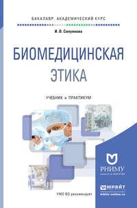Силуянова, Ирина Васильевна  - Биомедицинская этика. Учебник и практикум для академического бакалавриата