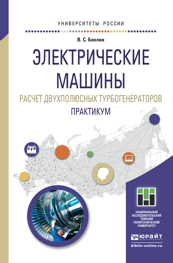 Валерий Сергеевич Баклин бесплатно