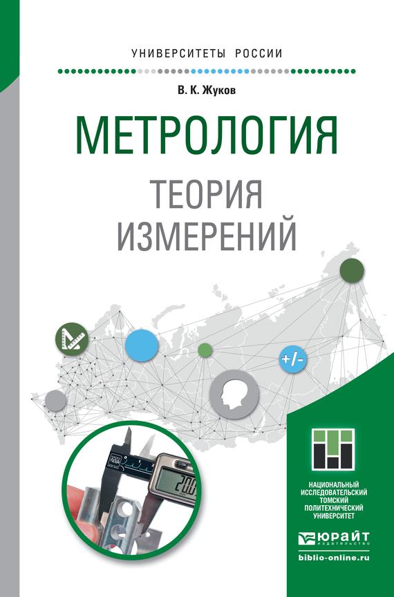 Владимир Константинович Жуков бесплатно
