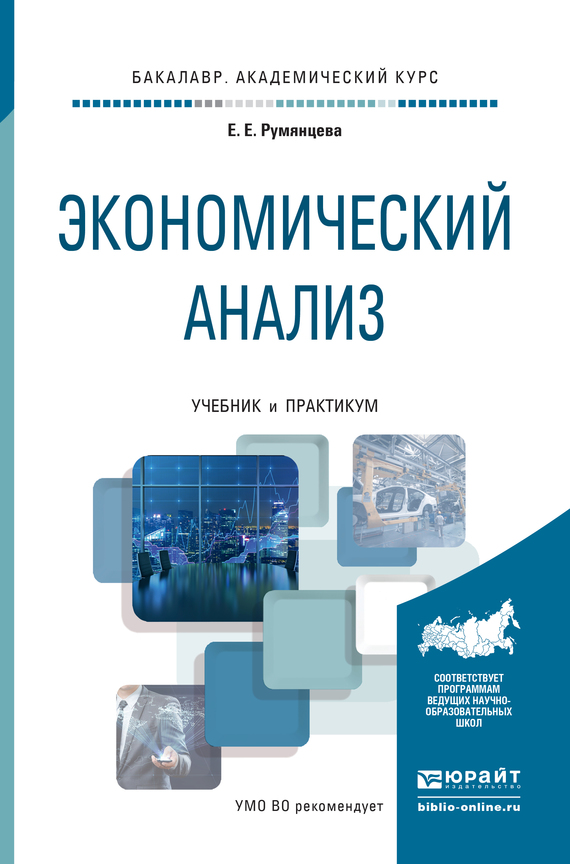Елена Евгеньевна Румянцева Экономический анализ. Учебник и практикум для академического бакалавриата герасимова е игнатова е экономический анализ