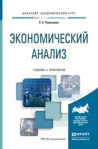 Румянцева, Елена Евгеньевна  - Экономический анализ. Учебник и практикум для академического бакалавриата