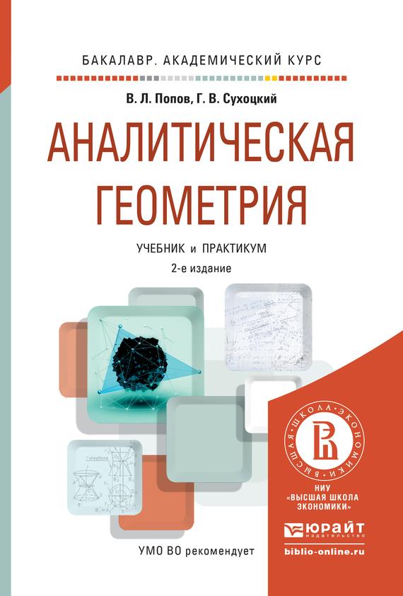 Аналитическая геометрия 2-е изд., пер. и доп. Учебник и практикум для академического бакалавриата