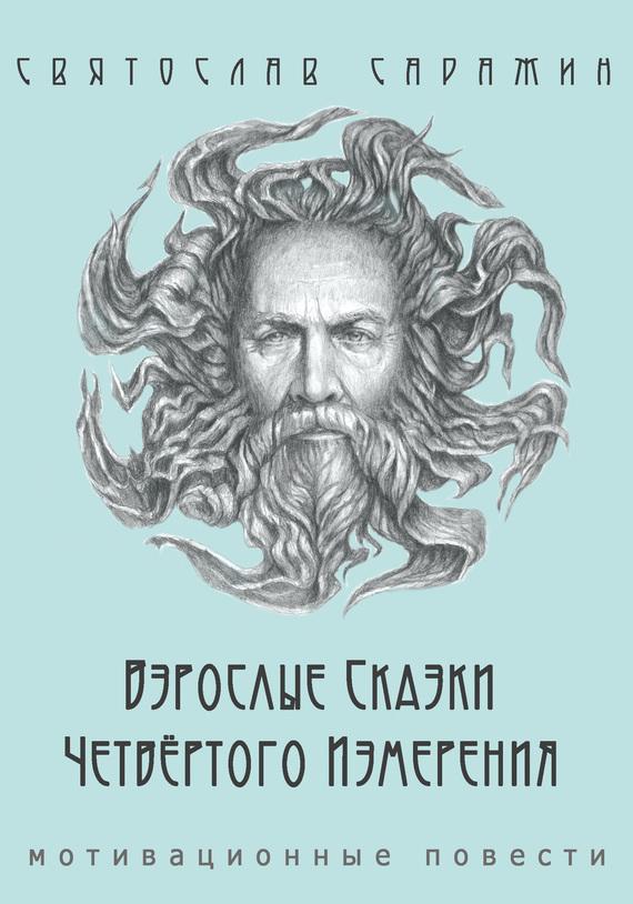 Святослав Саражин