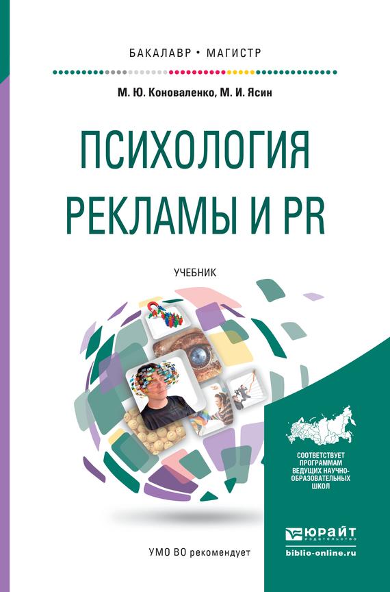цена на Марина Юрьевна Коноваленко Психология рекламы и pr. Учебник для бакалавриата и магистратуры