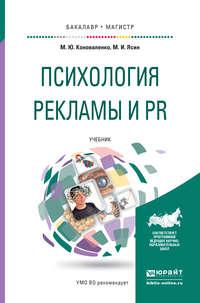 Коноваленко, Марина Юрьевна  - Психология рекламы и pr. Учебник для бакалавриата и магистратуры