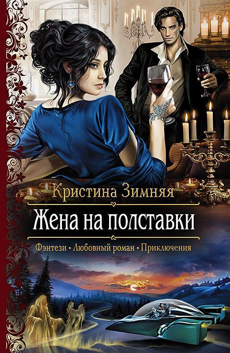 Кристина Зимняя Жена на полставки зимняя кристина жена на полставки
