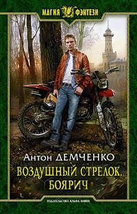 Демченко, Антон  - Воздушный стрелок. Боярич