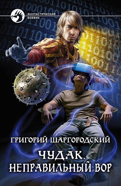Скачать Григорий Шаргородский бесплатно Чудак. Неправильный вор