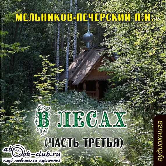 Павел Мельников-Печерский бесплатно